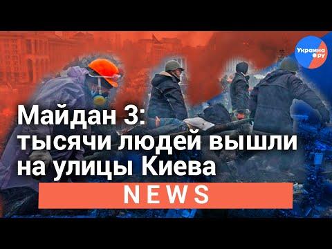 Майдан №3: тысячи
