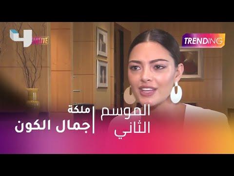 ملكة جمال الكون لأول مرة  في لبنان .. ولقاء حصري مع Trending