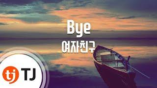 [TJ노래방] Bye - 여자친구(GFRIEND) / TJ Karaoke