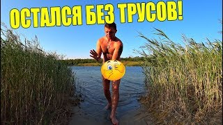 ОСТАЛСЯ БЕЗ ТРУСОВ! Открыл сезон купания в сентябре!