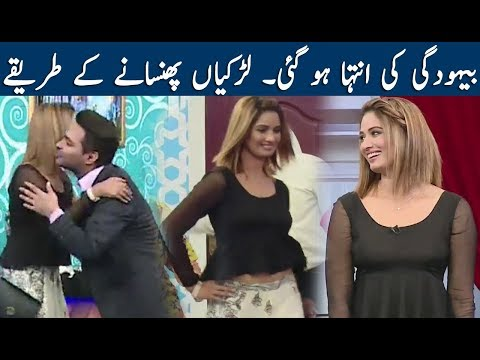 Open Vulgarity In Live Show | Sawa Teen | Neo News