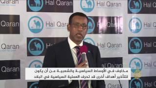 تأجيل انتخابات الرئاسة الصومالية للمرة الثالثة