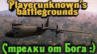 Playerunknown's Battlegrounds - Стрелки от Бога