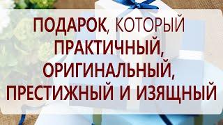 видео Что подарить на Новый год начальнице от коллектива