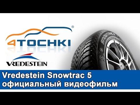 Vredestein Snowtrac 5 - официальный видеофильм - 4 точки