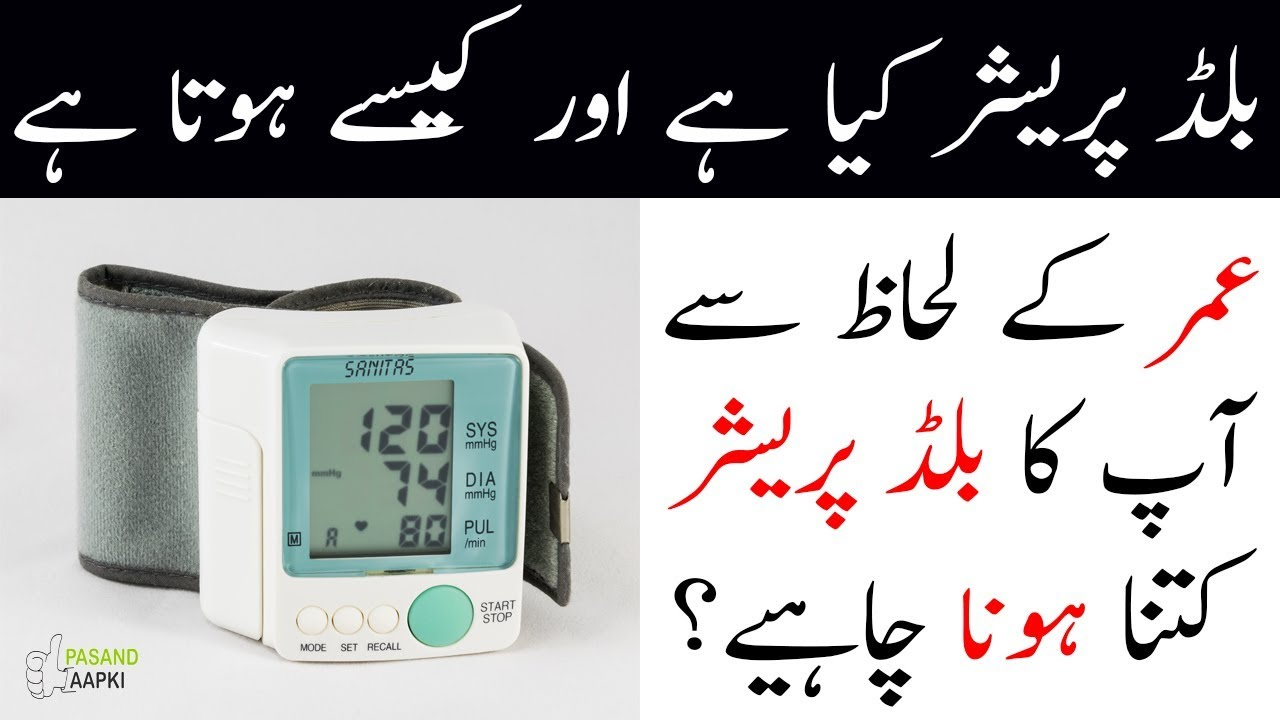 hypertension : normal blood pressure : high blood pressure in urdu with Dr Khurram:pasand aapki