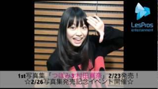 「つぼみ 3 村田寛奈」マガジンハウス 2012年2月23日(木)発売!! ヒ...