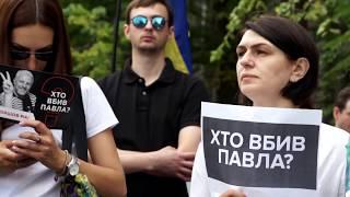 У Києві пройшла акція пам'яті загиблого Павла Шеремета