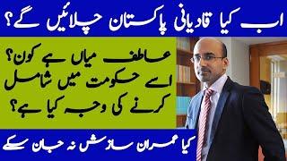 Atif Mian Biography, Who is Atif Mian, Atif Mian