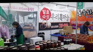 원주 2019 GTI국제 무역.투자 박람회 따뚜공연장 …