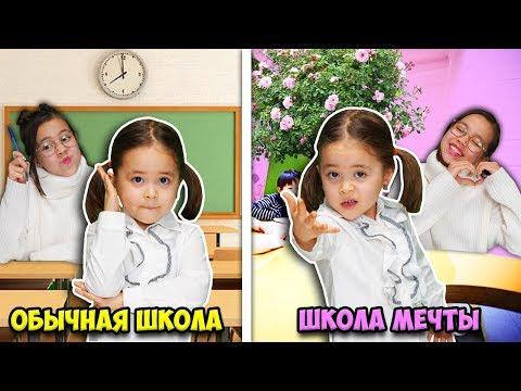 СКЕТЧ ОБЫЧНАЯ ШКОЛА против ШКОЛА МЕЧТЫ/Видео Анютка малютка