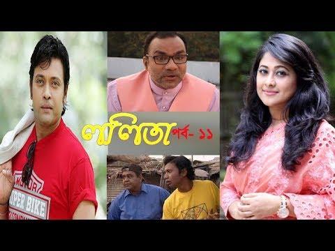 Lolita Ep-11 || ললিতা পর্ব-১১ || ETV Drama || Ft. Sumaiya Shimu-Milon-Misha-Pran Roy | ETV Drama