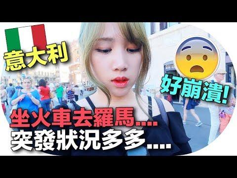 [意大利Vlog#2] 羅馬的香港菜會有香港味嗎?在羅馬發生好多事好崩潰 feat 萬秀雷敦(合作)   Mira