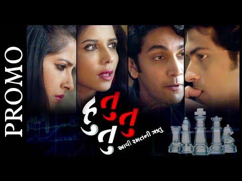 Promo: Hu Tu Tu Tu Aavi Ramat Ni Rutu - Urban Gujarati Film 2017 - Parth Oza- Shital Shah - Raunak