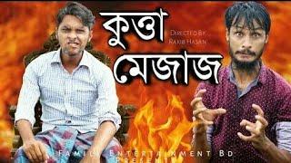 কুততা মেজাজ kutta majaj bangla funny video  familiy intertanment bd desi cid samz vai new song samz