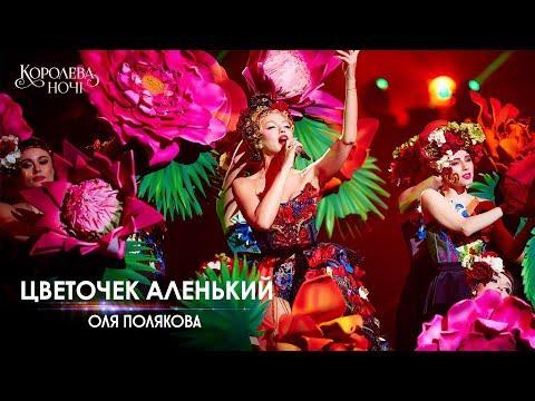 Телеканал 1+1: Оля Полякова – Цветочек аленький. Концерт «Королева ночі»
