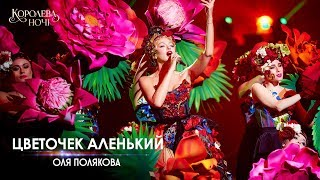Оля Полякова – Цветочек аленький. Концерт «Королева ночі»