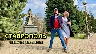 Не ожидали, что Ставрополь окажется таким потрясающим.Центр, лесной ресторан и другие красивые места