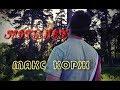Макс Корж-Мотылёк (official video clip)