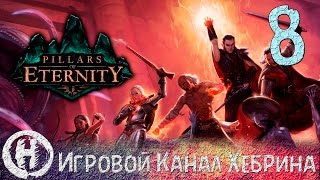 Pillars of Eternity - Часть 8 (Море врагов)
