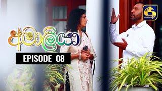 AMALIYA Episode 08|| අමාලියා II 28th June 2020 Thumbnail