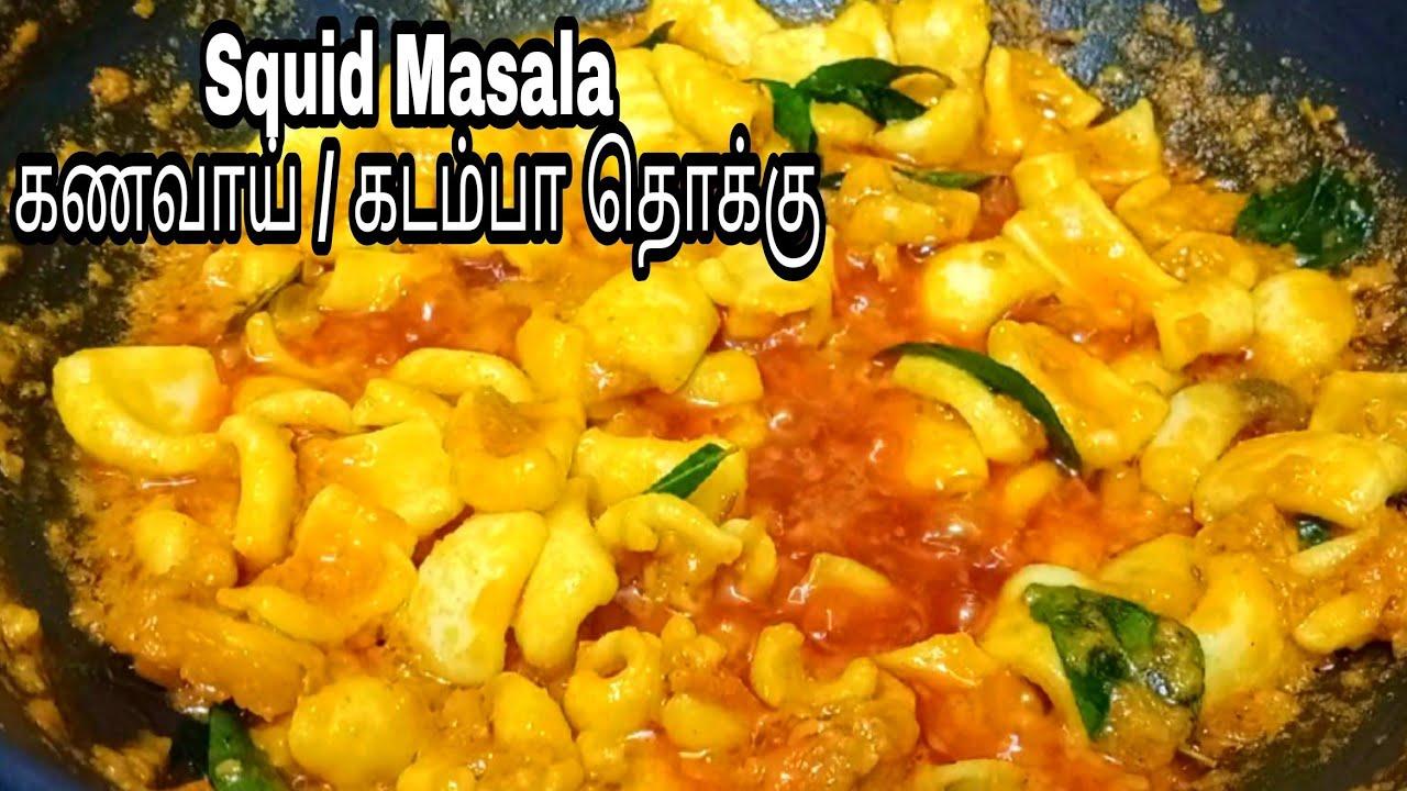 Squid Masala Recipe in Tamil ...