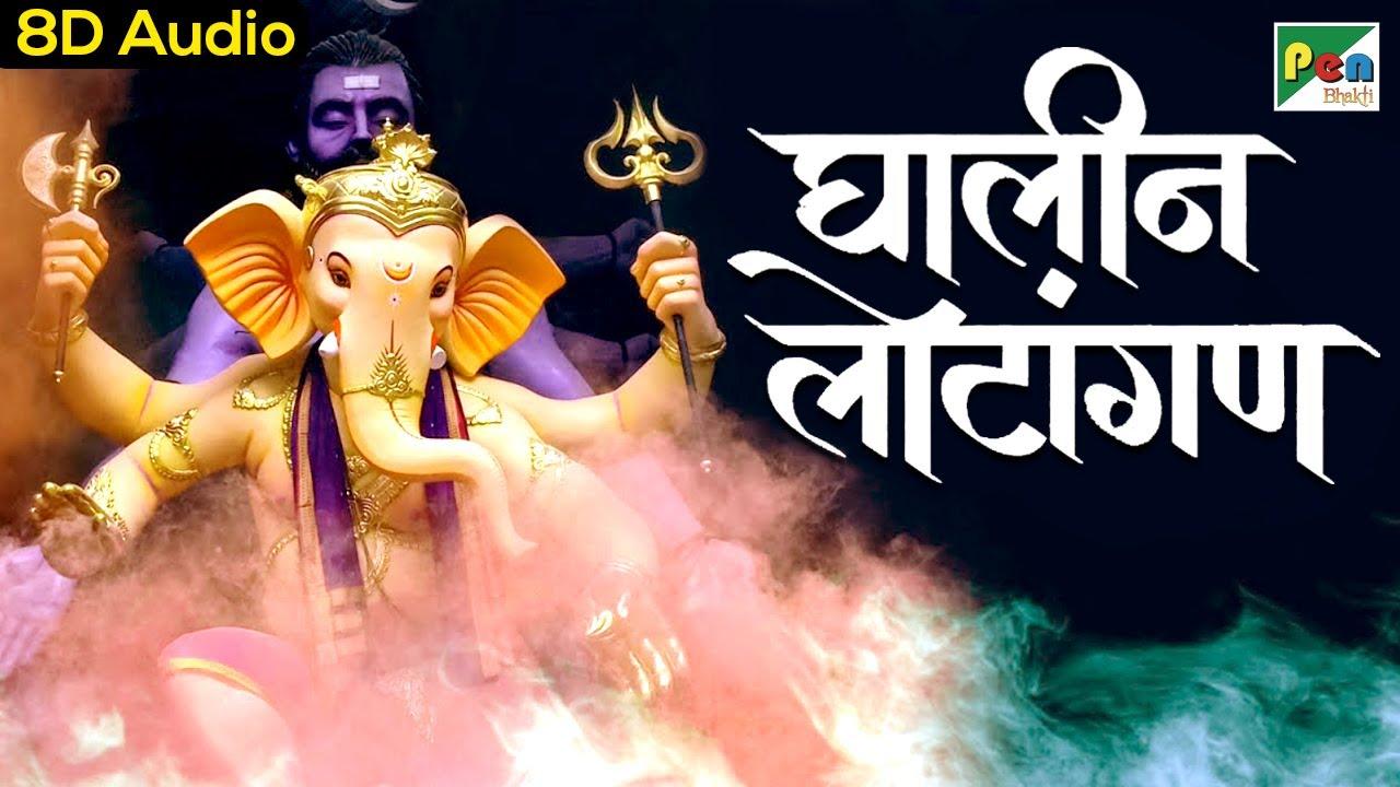 Shree Ganesh Aarti - घालीन लोटांगण (8D Audio) Ravindra Sathe   Devotional Song   Pen Bhakti