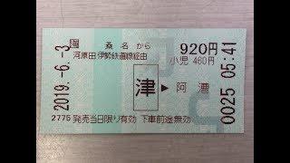 JR東海の指定席券売機で近距離きっぷ式の伊勢鉄道線経由の連絡きっぷを購入する