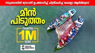 Fibre Boat Fishing with Drone Shots│ Kannur Harbour │ Fishing in Kerala Sea│ Route Records Ep#13