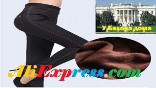 Распаковка. Женские утепленные леггинсы-джинсы на Aliexpress. Обмер.