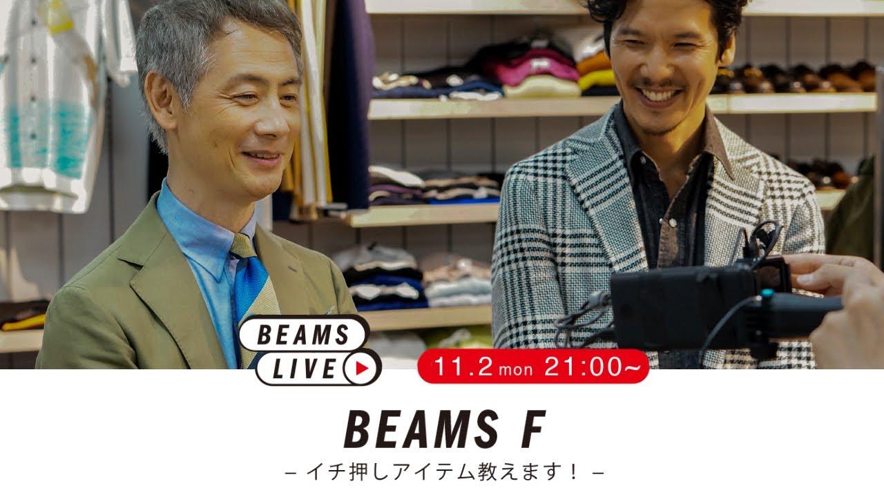 【BEAMS LIVE】イチ押しアイテム教えます!