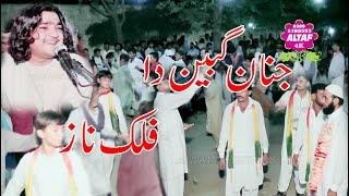 janan gabeen da falak naz marwat new song pashto song 2020