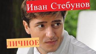 Стебунов Иван. Биография. Личная жизнь