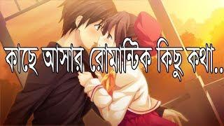 Download Video রোমান্টিক ভালোবাসার কথা ।। Romantic Love Story MP3 3GP MP4