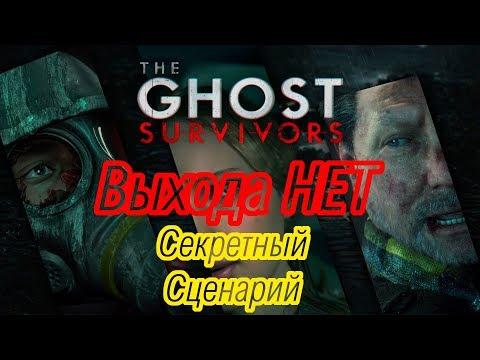 "Resident Evil 2 REMAKE, (Нет выхода) ""Выжившие призраки"" Ghost Survivors "" на русском"