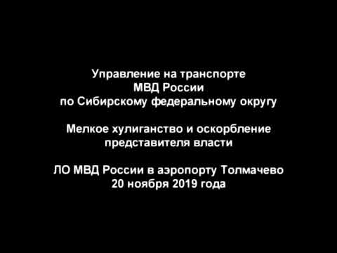 Задержали дебошира в аэропорту Толмачёво!
