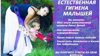 Естественная гигиена малышей. Запись вебинара Светланы Калмыковой