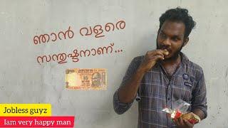 Njan Santhushtanan | ഞാൻ സന്തുഷ്ടനാണ് Jobless Guyz