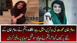 Actress Resham Showing Real Face of Reham Khan