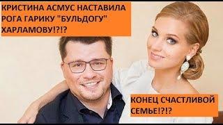 """Кристина Асмус и РОГАТЫЙ Гарик """"Бульдог"""" Харламов?! Звездная жизнь. #новости #nickb #шоубизнес"""