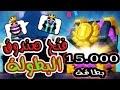 اول لاعب عربي يربح في اكبر بطولة فتح اكبر صندوق بتاريخ كلاش رويال 15000 بطاقة