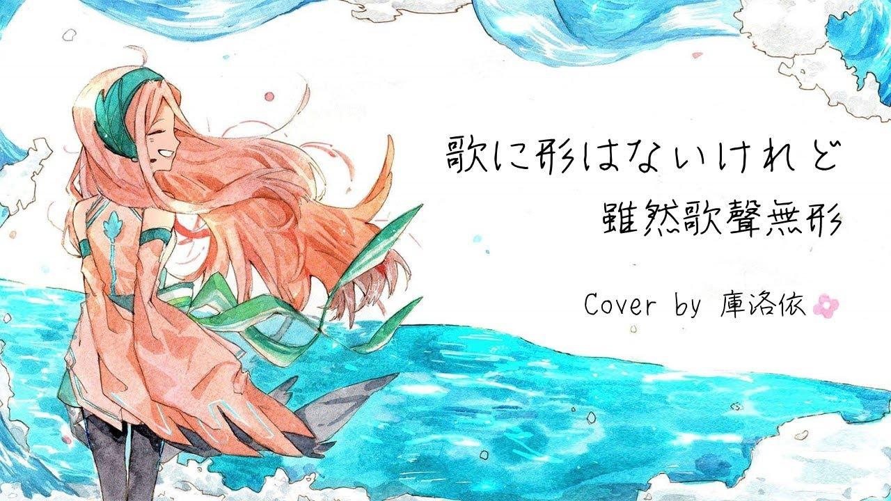 【翻唱】初音ミク/ doriko《歌に形はないけれど》| cover by庫洛依【聲音無限】