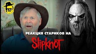 Реакция стариков на Slipknot и на фаталити в MKX [McElroy]