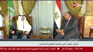 وزير الخارجية يلتقي أمين منظمة التعاون الإسلامي