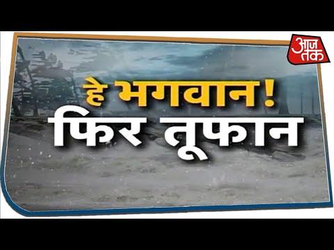 हे भगवान! फिर तूफान | Dangal with Rohit Sardana | 3 June 2020