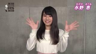 「第3回AKB48グループドラフト会議」永野 恵 自己アピール / AKB48[公式]