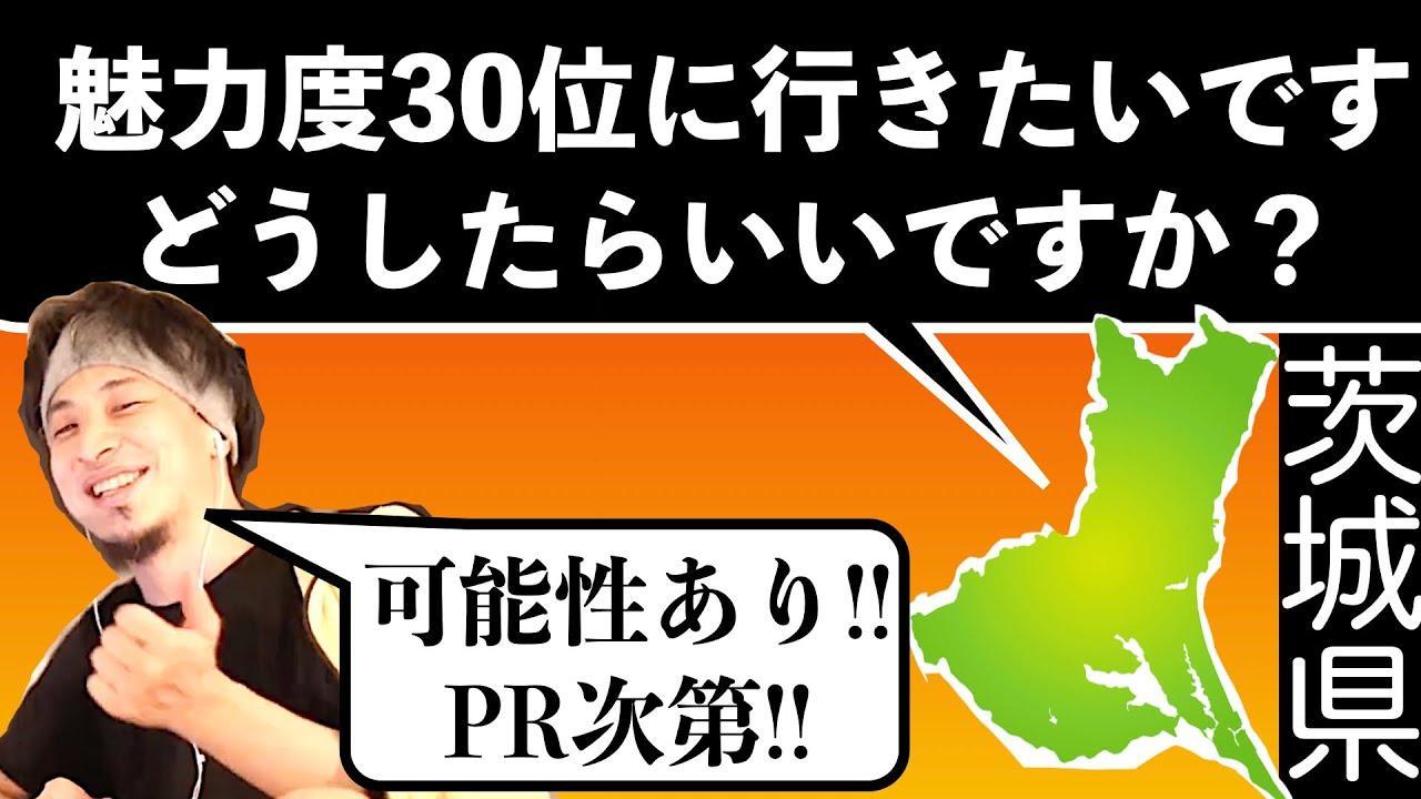 ガルパン推ししかない!?ひろゆきが茨城県魅力度向上方法を語る!