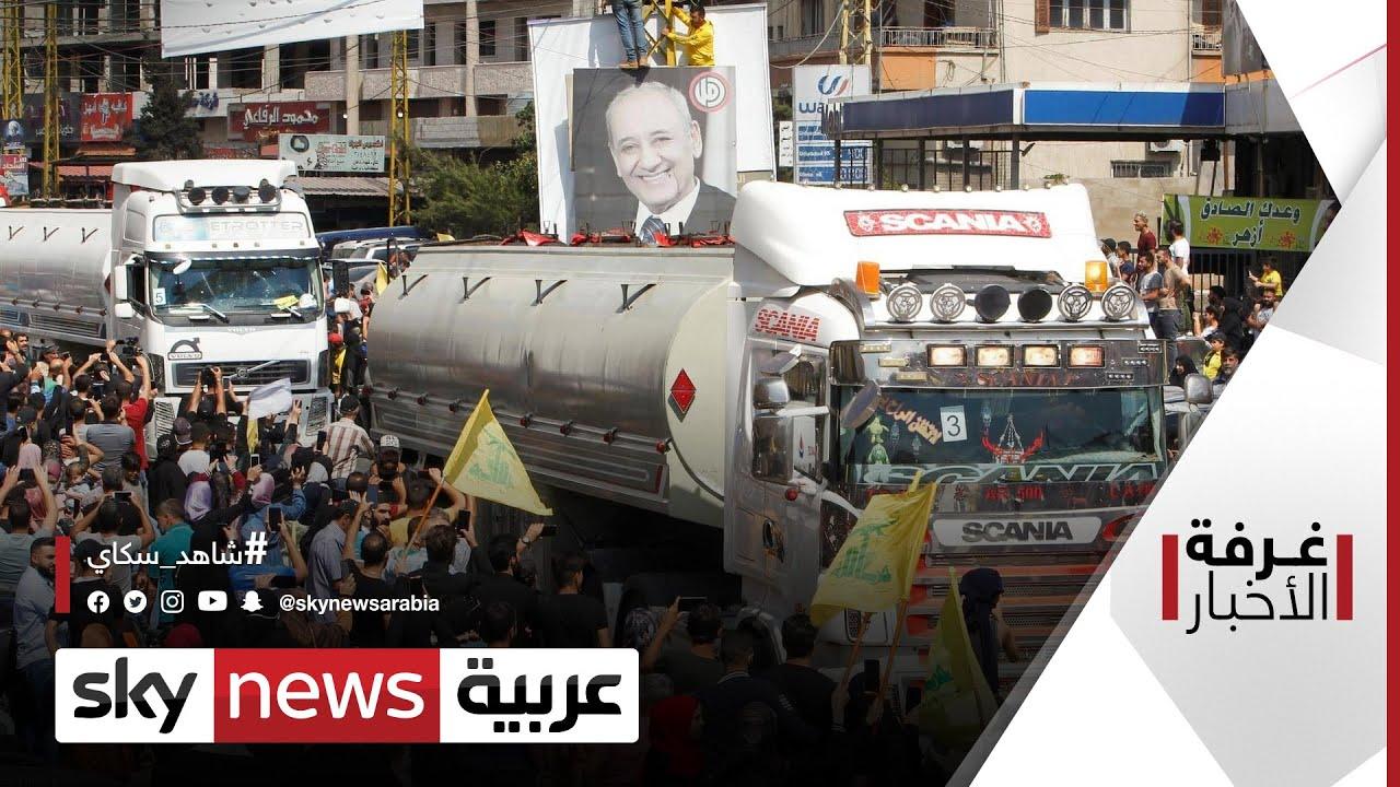 الخلاف النفطي بين لبنان وإسرائيل | #غرفة_الأخبار
