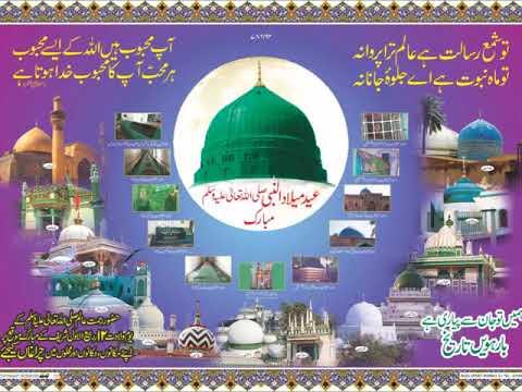Kalam e Aala Hazrat:Sultan e Zaman Phool-Muhammad Sadiq Razavi