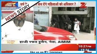 Panel discussion on Mumbai HC allowing women to enter Haji Ali Dargah